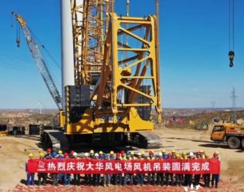 陕西佳县大华50MW风电项目风机吊装工程圆满完工