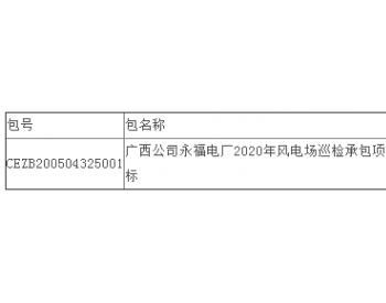 中标丨广西公司永福电厂2020年<em>风电场巡检</em>承包项目(二年)公开招标中标结果公告
