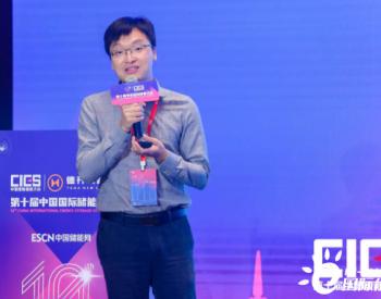 福建巨电刘泉:大容量、半<em>固态电池技术</em>驱动储能发展
