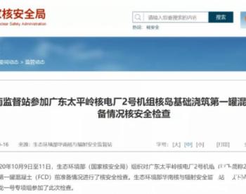广东太平岭核电厂2号机组核岛基础浇筑第一罐混凝土前准备情况完成核安全检查