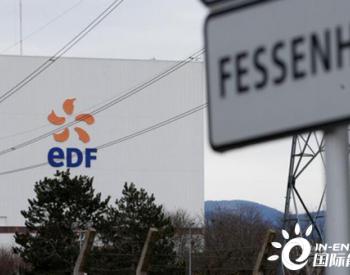 <em>法国电力集团</em>上调2020年法国核能发展目标