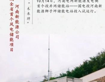 河南省首个风电储能项目建成!