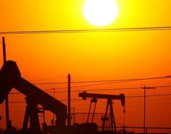 油市不会急剧复苏 预计明年油价为40-50美元