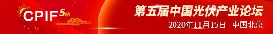 2020第五届中国好光伏产业论坛光伏