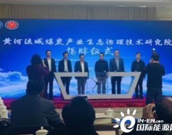 黄河流域煤炭产业生态治理技术研究院揭牌成立