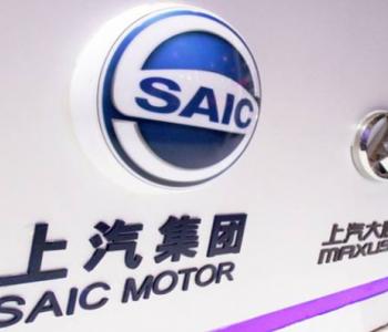 """上汽集团启动欧洲自营航线 已形成7个""""规模级""""<em>海外市场</em>"""