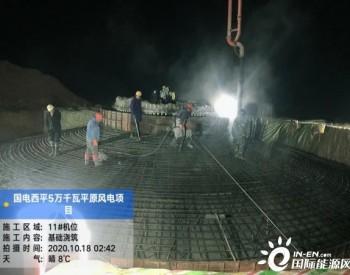 河南西平风电项目完成全部风机基础浇筑