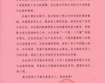 中国水电四局云南分公司喜获国家电投宾阳项目感谢信