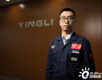 """英利能源总经理刘丁涛:""""十四五""""光伏产业将迎爆发式发展"""