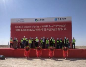 升压站基础开挖!迪拜五期光伏项目有序推进