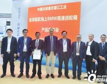 鉴衡为望江工业颁发全球首款海上8MW高速齿轮箱认证证