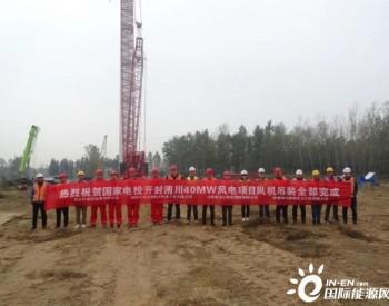 河南新能源尉氏一期洧川40MW风电项目全部风机顺利完成吊装