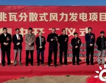 陕西地电90兆瓦风电项目在延安开工