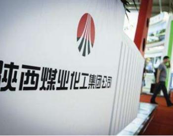 陕煤集团旗下北元集团登陆A股 打造一流盐化工企业
