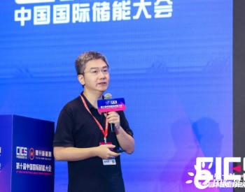 清华大学曹军威:电力物联网与新基建