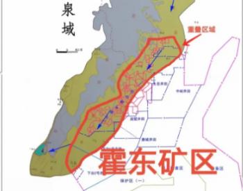 生态环境部通报:霍东煤炭矿区总体规划把关不严