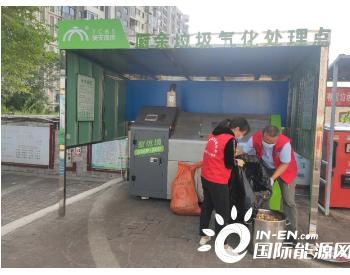 """江西南昌县11套厨余垃圾处理设备""""上岗""""作业"""