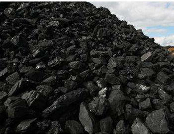 中国已建成世界上最大规模超低排放清洁煤电供应系