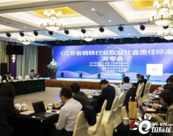 《江苏省钢铁行业社会责任标准指南(试行)》在南