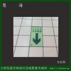 长余辉自发光夜光钢化玻璃安全指示地标 超市商场专用
