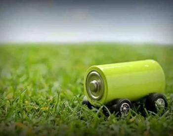 动力电池梯次利用要来了 能否激活数百亿市场?