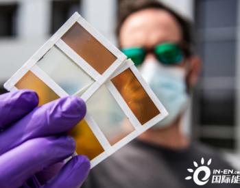 美科学家研发新型变色玻璃 加热后可变成<em>太阳能电池</em>