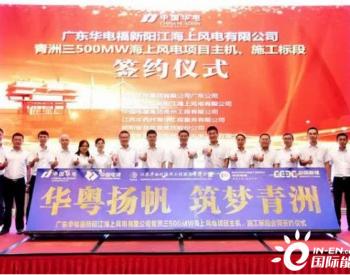 中国能建签订阳江青洲三500兆瓦海上风电项目合同