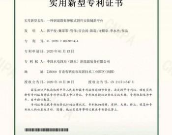中國水電四局酒泉新能源公司喜獲一項實用新型專利