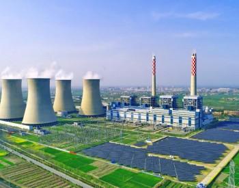 2×660MW!安徽<em>潘集电厂项目</em>正式开工