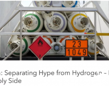 BNEF创始人对氢能热的冷思考:将炒作与氢分离——