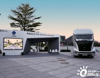 <em>重塑</em>技术助力汉合燃料电池重卡全球首秀