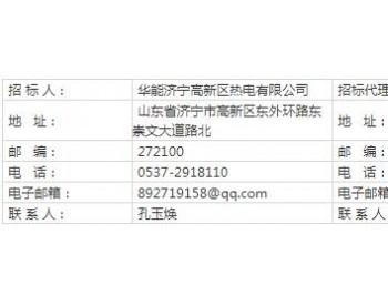 招标 | 华能山东济宁高新区热电有限公司厂管光伏电站运行维护采购项目招标公告