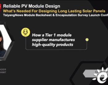 正泰新能源出席 TaiyangNews 线上可靠性研讨会