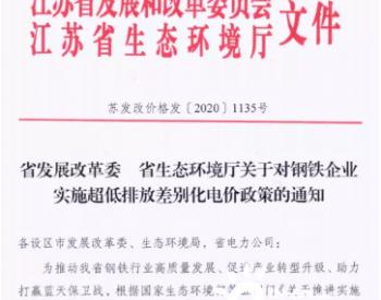 <em>江苏</em>省发展改革委、省生态<em>环境</em>厅对钢铁企业出台超低排放差别化电价政策