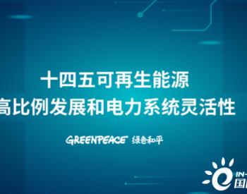 高比例可再生能源时代呼唤灵活电力系统 绿色和平发布报告提出灵活性提升路线图