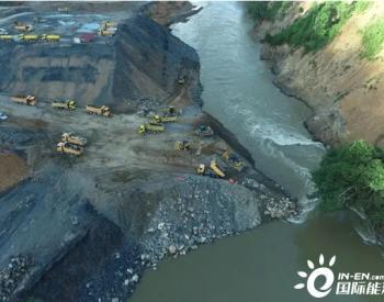 马来西亚巴蕾水电站项目成功截流