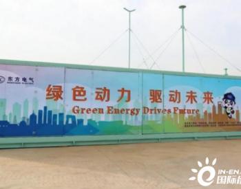 国内首套自主研发100千瓦等级氢燃料电池供能系统在东方锅炉研制成功