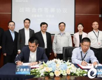 <em>比亚迪</em>与正泰签署战略合作协议 双方加强储能等领域深度合作