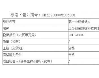 中标丨国华投资国华(江苏)风电有限公司微型纵向加密装置采购公开招标中标候选人公示