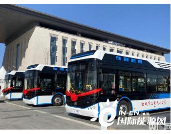 东北首条氢燃料公交线路在吉林白城投入运营