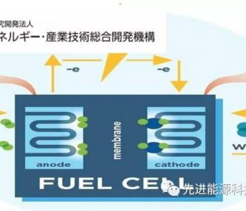 日本新能源产业<em>技术</em>综合开发机构部署新项目加速燃料电池普及和规模化应用