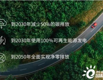 李尔公布应对气候变化战略目标:至2050年实现净<em>零排放</em>