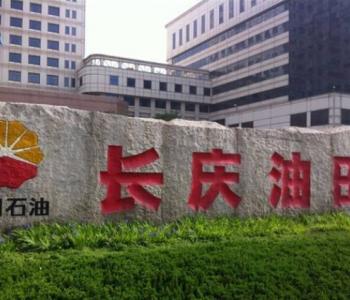 """中国第一大<em>油气田</em>——长庆油田的""""生态账本"""""""