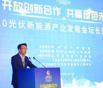 刘译阳:光伏产业有望率先成为高质量发展样
