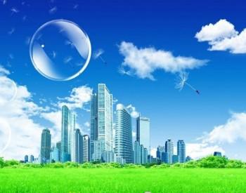 外交部发布《美国损害全球环境治理报告》