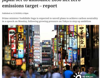 """日本版""""碳中和""""计划出台在即:2050年实现净零排放!"""