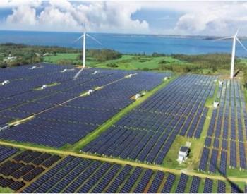 国电电力:2020年前三季光伏累计发电2.48亿千瓦时,同比增1.13%