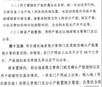 工信部征求意见稿:光伏<em>玻璃</em>仍需执行产能置换政策