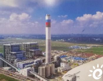 中国能建承建浙江镇海电厂搬迁改造项目1号机组通