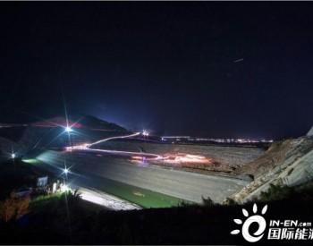 东北最大抽蓄电站下库大坝提前封顶